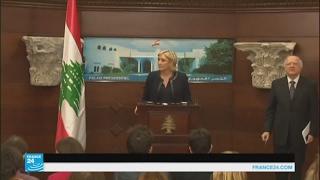 مارين لوبان تنهي زيارة إلى لبنان