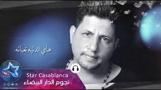 حكمت جسار - هاي الدنيه تعبانة (حصرياً)   2018   Hikmat Jassar - Hay Alduniah Tabana