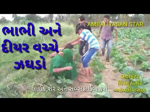 Xxx Mp4 ભાભી શરારતી અને દિયર વચ્ચે રોમેન્ટિક જુઓ વિડીયો Gujarati Comedy Video Gujarati Funny Video 3gp Sex