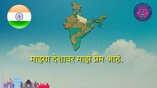 भारत माझा देश आहे(मराठी प्रतिज्ञा)