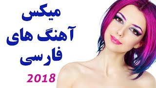 Persian Songs New 2018 |Ahang Jadid Irani Remix | آهنگ جدید ایرانی ۲۰۱۸