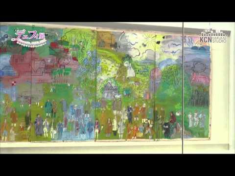 絵筆が奏でる色彩のメロディ デュフィ展 特集
