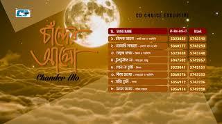Chander Alo   Audio Jukebox   New Songs