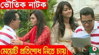 Bangla Natok | Mayti Protishod Nite Chay | Hasan Jahangir, Nowshin, Laima Mimo.