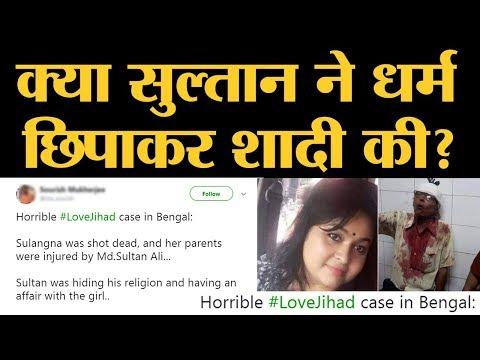 Xxx Mp4 क्या Love Jihad के चक्कर में West Bengal में एक Muslim लड़के ने Hindu लड़की का Murder कर दिया 3gp Sex