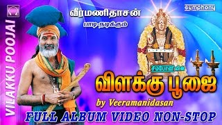 விளக்கு பூஜை | Full Album Video | Vilakku Poojai