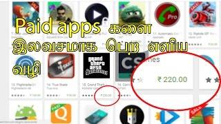 playstore applications அனைத்தையும் முற்றிலும் இலவசமாக download செய்ய ஒரு எளிய வழி இதோ  |Smart Tamil|