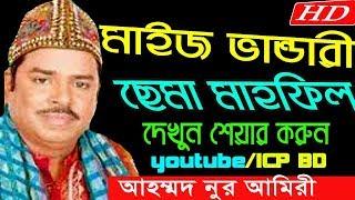 মাইজভান্ডারী ছেমা NEW 18 | আহম্মদ নূর আমিরী | BANDARI SONG || ICP BD