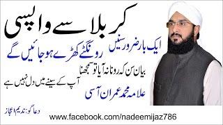 Hafiz imran aasi by wapsi karbala best speech