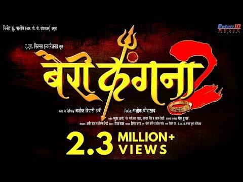 Bairi kangana 2 | बैरी कंगना 2 Bhojpuri Movie | Official Trailer Ravi Kishan, Kajal Raghwani, Shubhi