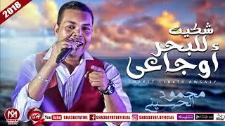 محمود الحسينى اغنية شكيت للبحر اوجاعى 2018 ( رميت للبحر اوجاعى رمالى كل اوجاعه ) على شعبيات