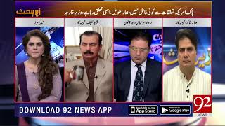 Pakistan and America relationship might be weak in comming days | 24 August 2018 | 92NewsHD