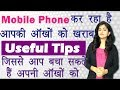 Download Video Download Useful Tips and Apps to PROTECT YOUR EYES From MOBILE SCREEN 3GP MP4 FLV