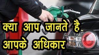 आप रद्द करवा सकते हैं किसी भी पेट्रोल पंप का लाइसेंस | You can cancel the license of any petrol pump