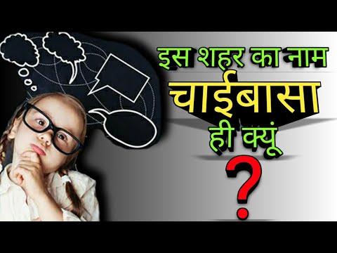 Xxx Mp4 Chaibasa Namkarn Rochak Jankari Jharkhand City Bb Karwa 3gp Sex