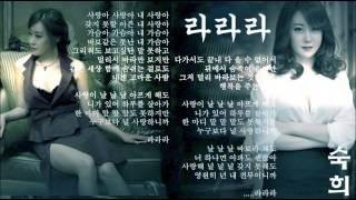 라라라 - 숙희 (Lalala -Suk Hee)