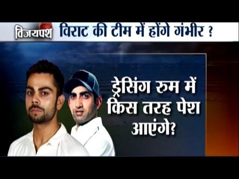 Will Gautam Gambhir and Virat Kohli Rivalry Affect the Dressing Room? | Cricket ki Baat