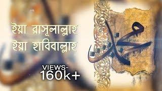 ইয়া রাসূলাল্লাহ ইয়া হাবিবাল্লাহ - New bangla Islamic song । new naat 2018