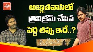 Trivikram Srinivas Big Mistake in Agnathavasi Movie | Pawan Kalyan | YOYO TV Channel