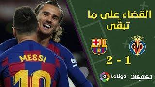 معاناة جديدة , تحليل مباراة برشلونة وفياريال الدوري الاسباني