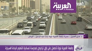 نشرة الرابعة .. تفاصيل أول مدرسة نسائية لتعليم قيادة السيارة في الرياض