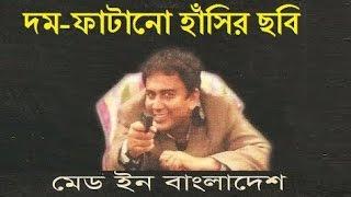 Bangla Movie মেড ইন বাংলাদেশ    Full