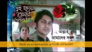 Tumi Amar Prothom Premer