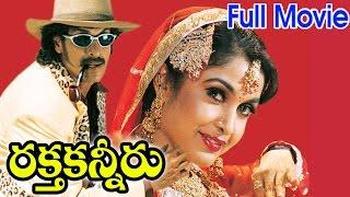 Raktha Kanneru Full Length Telugu Movie || Upendra, Ramya Krishna || - Ganesh Videos - DVD Rip..