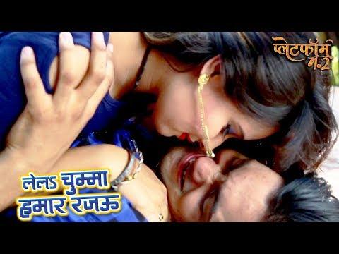 Xxx Mp4 Superhit MOVIE SONG 2018 Lela Chumma Hamar Rajau Platform Number 2 Bhojpuri Hit Songs 3gp Sex