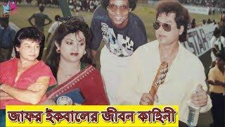 সংগীত শিল্পী থেকে যেভাবে হয়েছিলেন নায়ক জাফর ইকবাল। জাফর ইকবালের জীবন কাহিনী। Actor Jafor Iqbal