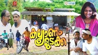Kalyanam Mudakki | കല്ല്യാണം മുടക്കി |  Malayalam Short Film | Latest Video Upload 2016