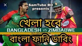 Ban Vs Zim Bangla Funny Dubbing 2018 | TRI Series Special   | Mashrafe | Sakib | SameTube BD