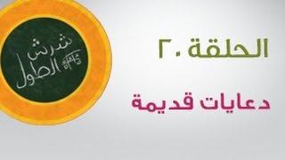 شرش الطول - الحلقة العشرون - دعايات قديمة