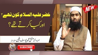 Khizar (Alaihissalam) Kon The ? Aur Kya Karte The ? By Shaikh Mufti Muhammad Yousaf Taibi #IIRCTV