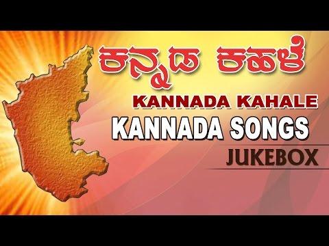 Kannada Folk Songs || Kannada Kahale || Folk Songs Kannada