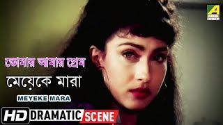 Meyeke Mara | Dramatic Scene | Tomar Amar Prem | Rituparna Sengupta