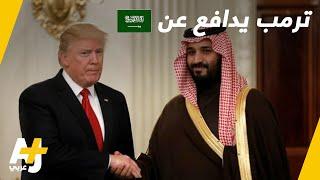 كيف يدافع ترمب عن السعودية في قضية خاشقجي؟