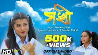 Sakhee | Garima Devi | Annanyya Kashyap | Dhanjit Das | Latest Assamese Song 2019