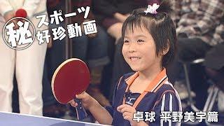 〇秘 スポーツ好珍動画 卓球平野美宇篇
