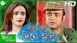 Bangla Eid Natok 2017   Rate Kocu Dine Alu   ft Ohona A K H M Hasan HD   YouTube 2