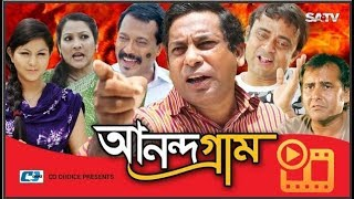 Anandagram EP 13 | Bangla Natok | Mosharraf Karim | AKM Hasan | Shamim Zaman | Humayra Himu | Babu