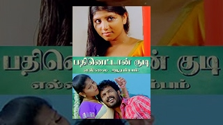 Pathinettan Kudi Ellai Aarambam (2011) Tamil Full Movie  - Prithvi, Yogi,Sinagampuli, Sri Nisha