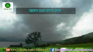 Akash jokhon kalo holo অসম্ভব সুন্দর একটি গজল