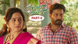 Kalavani Mappillai Tamil Comedy Movie Part 8   Dinesh, Adhiti Menon   Gandhi Manivasakam