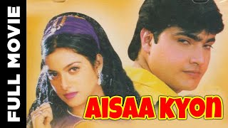 Aisaa Kyon 2003 | Hindi Full Movie | Sunil Dhawan, Avtar Gill, Mohan Joshi