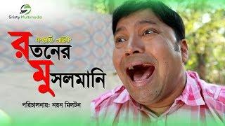 Ratoner Musolmani | Siddik, Nayan Babu , Himu, Samim | Bangla Natok 2018