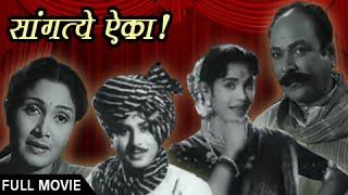 Sangte Aika - Classic Marathi Movie - Sulochana, Hansa Wadkar, Jayashree Gadkar