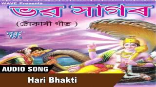 Hari Bhakti || Kallol Barthakur || New Assamese Songs 2016