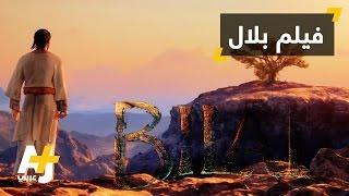 فيلم بلال في دور السينما العربية