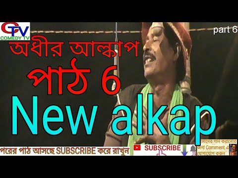 Xxx Mp4 Adhir Mondal Panchoros New Alkap Part 6 নতুন আল্কাপ পালা গান 3gp Sex